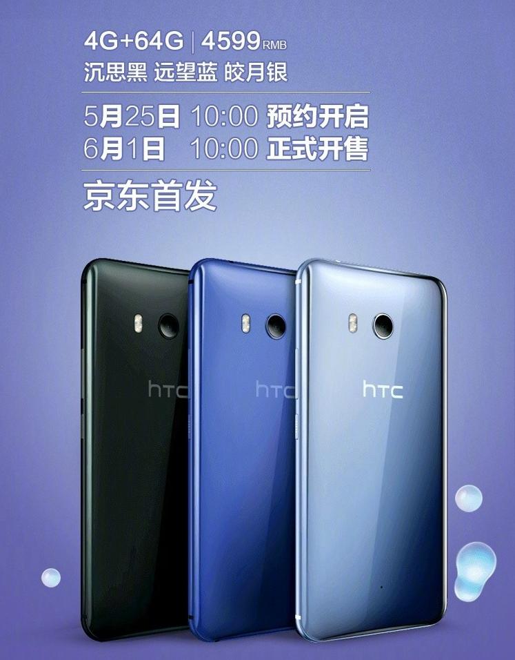 HTC U11中国发行低配版4599元起,三星苹果笑了