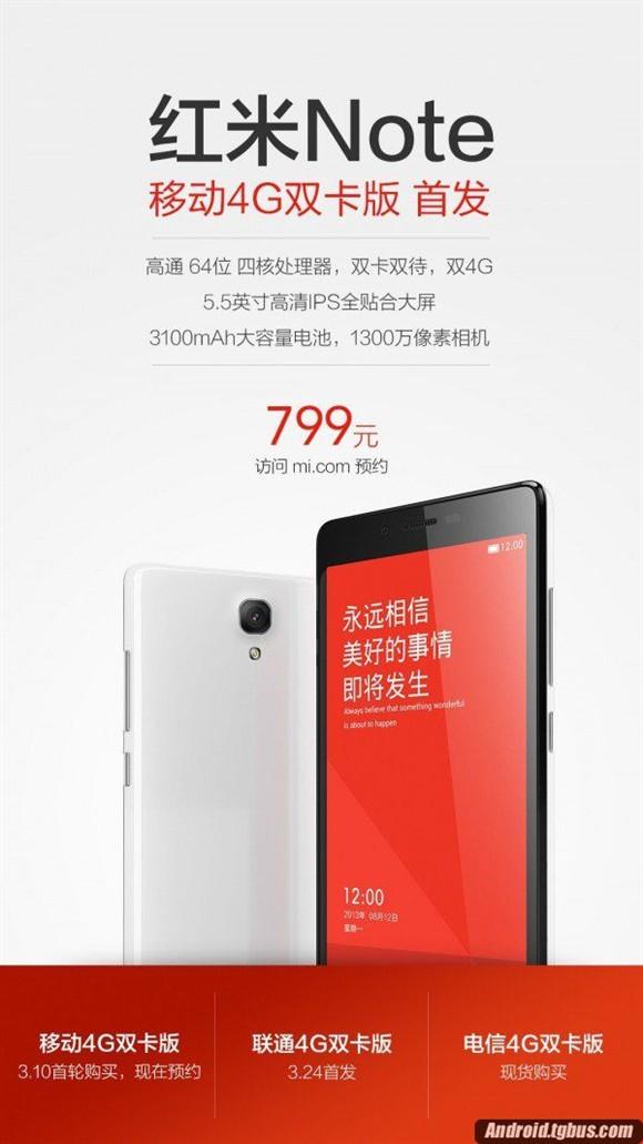 双卡双待4g有增强版可选 新版本红米noteNote宣布发布