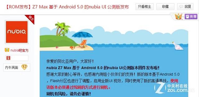 nubia Z7 Max新固定件首测