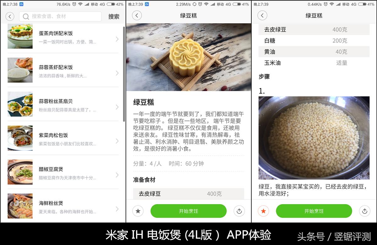 年轻人的第一台智能电饭煲,小米IH电饭煲4L版评测!