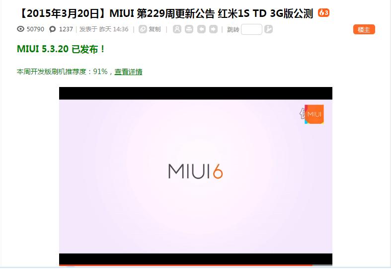 还好没放弃!红米1S TD3G版正式开启MIUI6公测