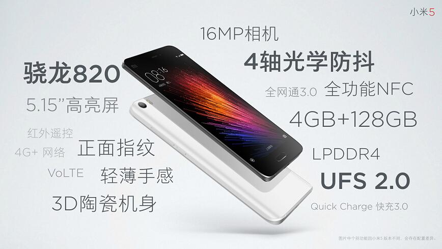 骁龙808的小米手机4s店和820的小米5做何挑选?价差300元