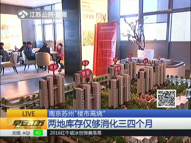 """南京苏州""""楼市高烧"""" 两地库存仅够消化三四个月"""