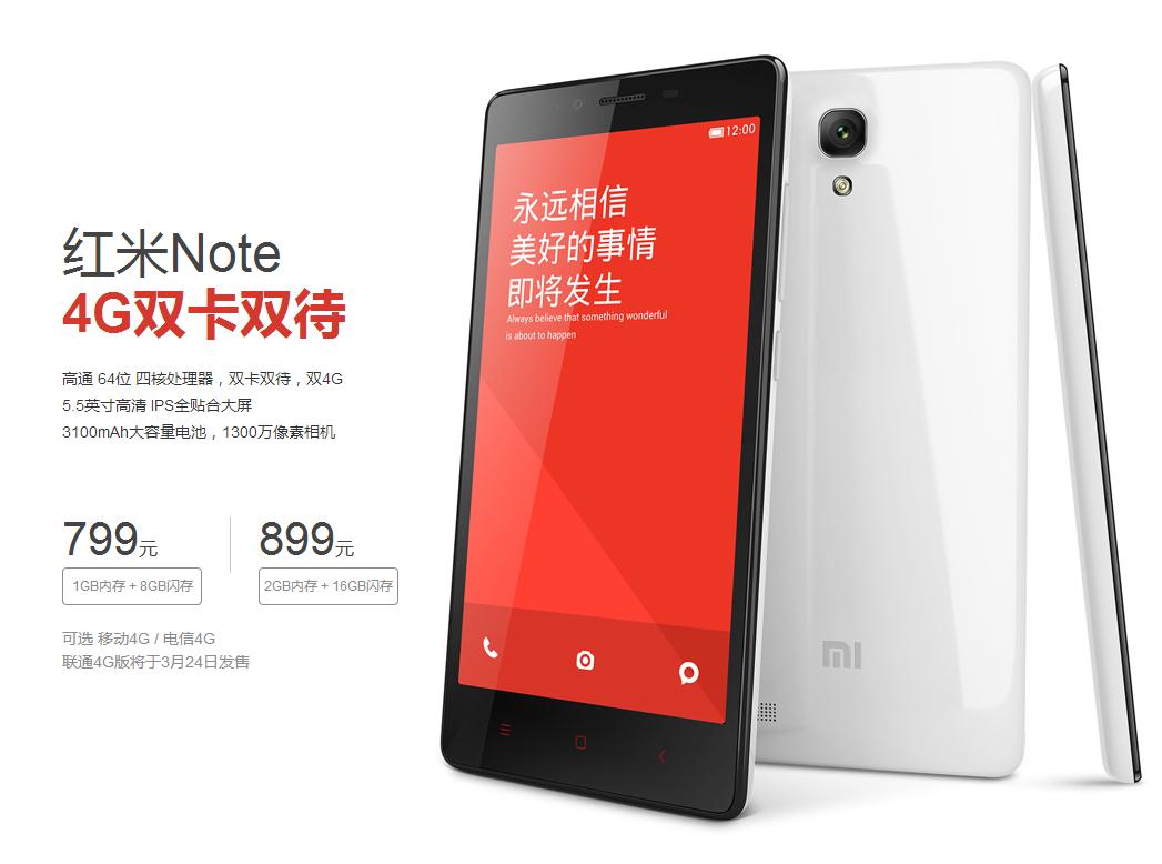 """想到主打产品互联网技术潮流品牌乐檬发布K3 NOTE借以搅黄""""红米note""""?"""