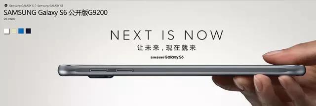 发布时间明确 三星S6/S6 edge将要开售