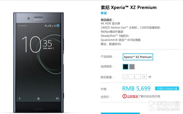 Xperia XZ Premium中国发行今天开售 5699元