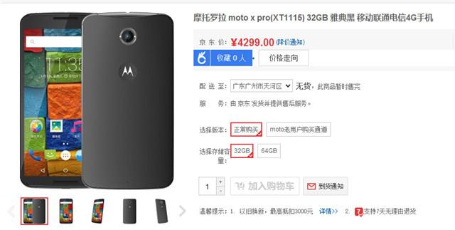 4299 元开售!MOTO X Pro 今天 10 点宣布开售