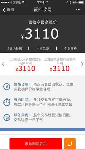 iPhone新旧置换遭调侃 网民出新招:卖给百度直达号爱回收