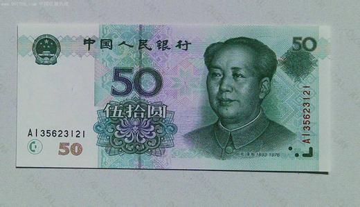 99版50元的收藏价值,流通仅三年的稀缺纸币!你值得珍藏!