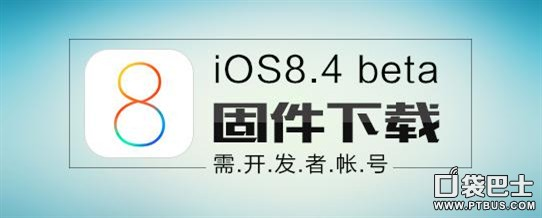 ios8.4公测版如何 ios8.4固定件该去哪里免费下载