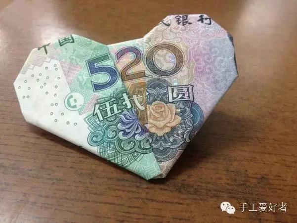 520怎么折爱心人民币