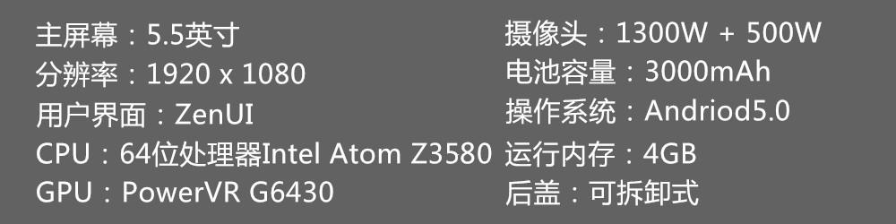 """""""运存怪兽""""华硕Zenfone2深入体验"""