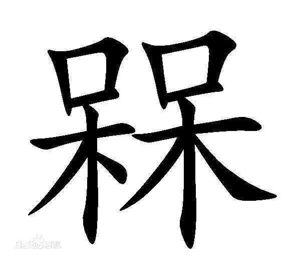 巭孬嫑烎,这些汉字你会念吗?