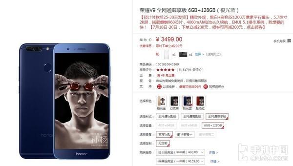 荣誉V9官方网最大狂降400元 特惠大大的滴