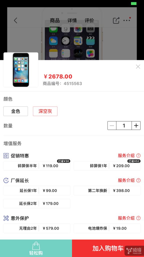 32GB中国发行版太空深灰色iPhone 6亮相电子商务
