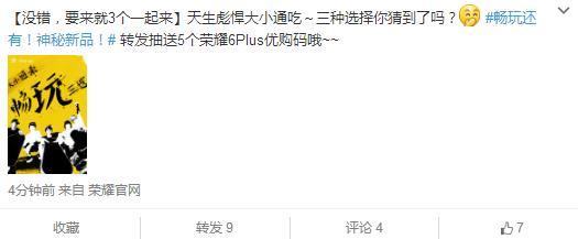 向华为公司P8坚定理想信念,华为荣耀畅玩5C或再添大屏幕版本号