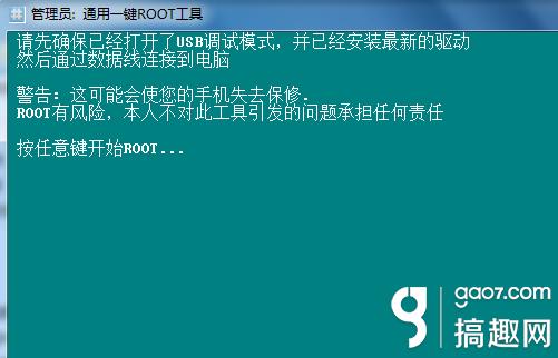 zte中兴v987 root实例教程和方式