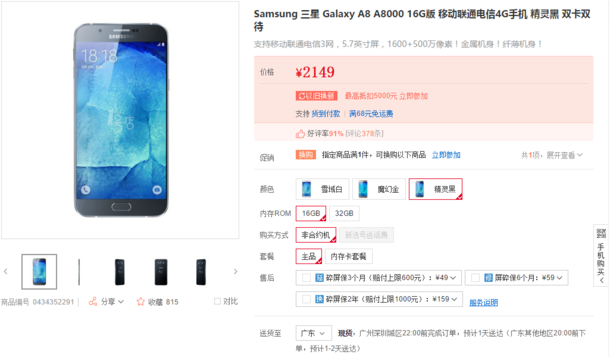 市场行情:三星Galaxy A5市场价2149元