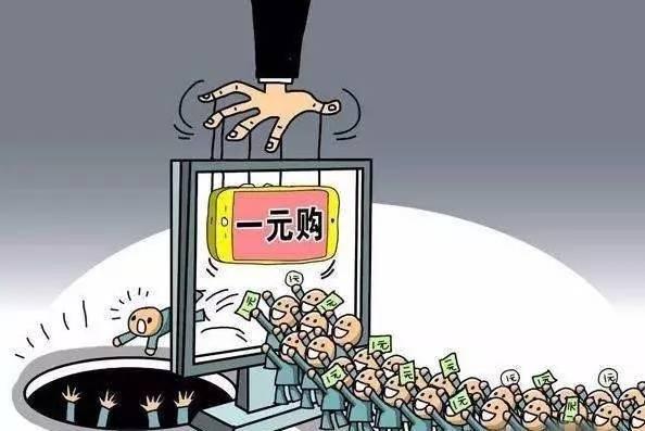"""赌博?诈骗?国家正式发文,""""一元购""""将被严打,千万别再玩了!"""