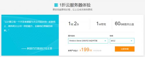 普惠云计算——1核2GB阿里云服务器ECS仅需199元/年
