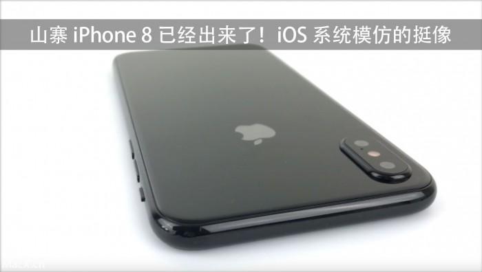 仿冒 iPhone 8 早已出来 iOS 系统软件效仿得挺像