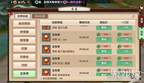 长期活动 寻仙手游龙珠草兑换玩法一览