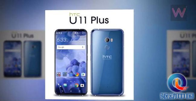 HTC U11 Plus是全面屏手机?宣图显示信息屏幕比例令人震惊