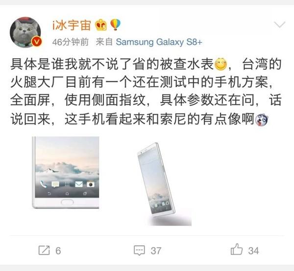 HTC全面屏手機旗艦級曝出 側面指紋sony風
