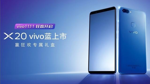 为11.11蓄气 vivo蓝版X20手机上打开预购