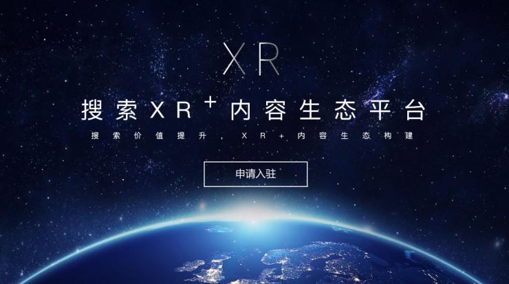 百度搜索推出XR平台,AR/VR让搜索变得更生动