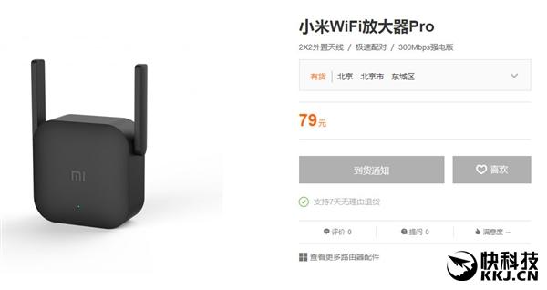 小米wifi放大器pro评测,小米wifi放大器使用说明