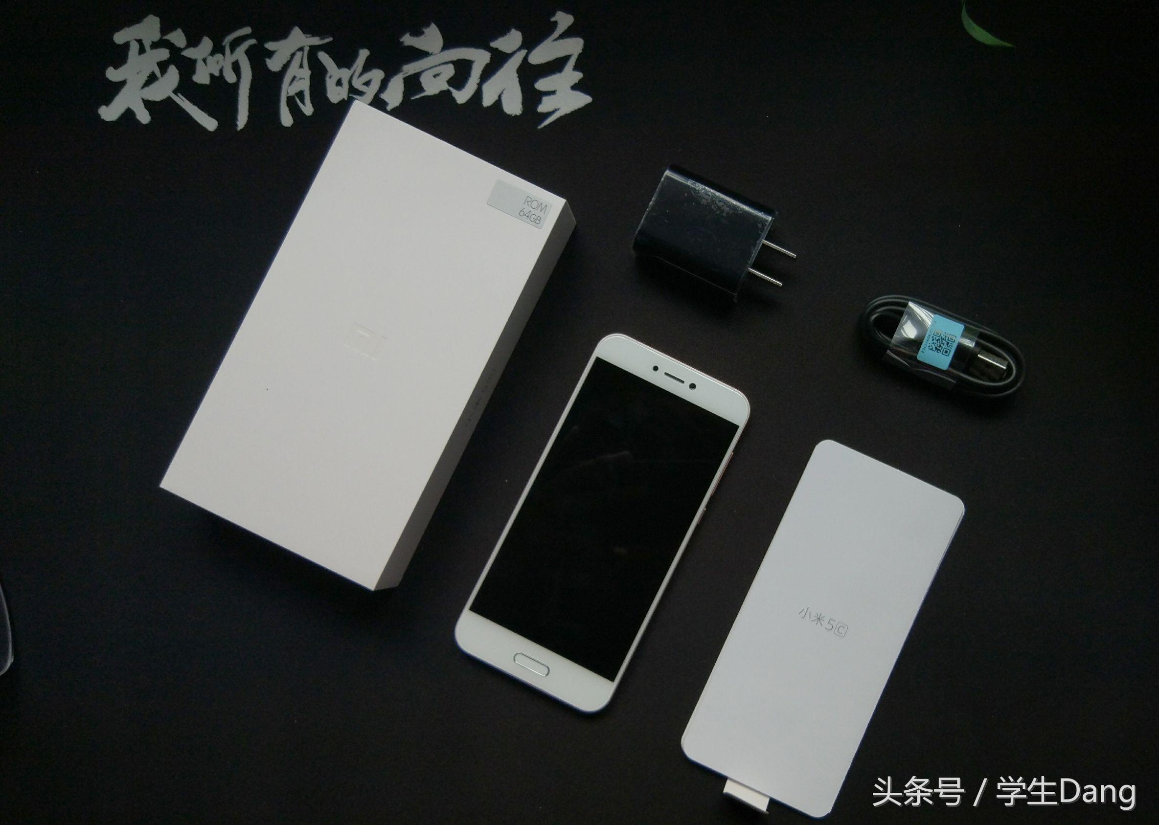 冉冉中国芯的小米5c开箱评测