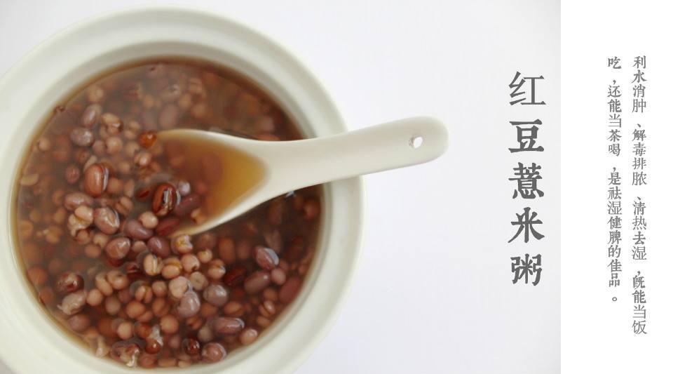 薏米红豆粥你喝对了吗?必须这样喝和做法才能祛湿,千万别错下去了 中医养生 第3张