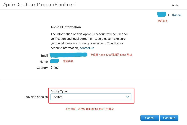 公司开发者账号申请(2017最新版)