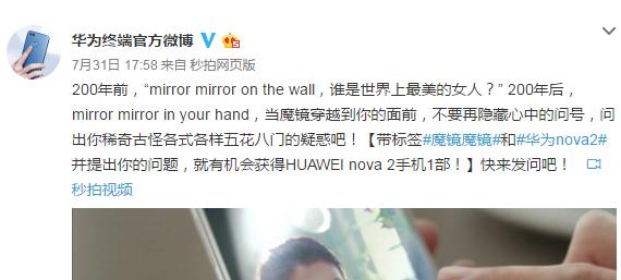 华为公司nova2还要出亮银版,官方网称作魔镜