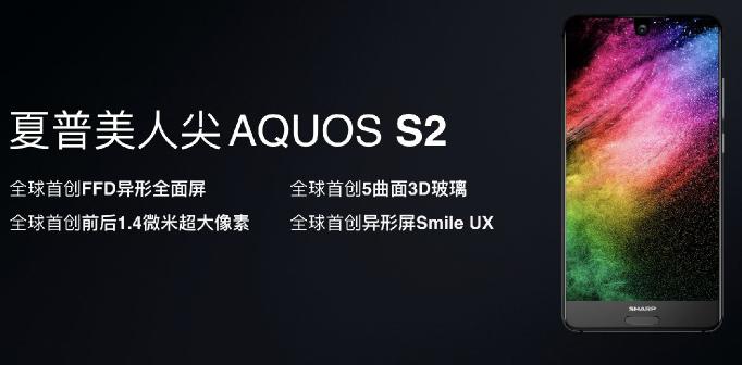 讲解全新升级全屏手机厦普AQUOS S2,你是不是的菜看了再聊