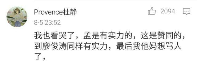《明日之子》廖俊涛输给孟子坤,薛之谦泣不成声却说了这句话