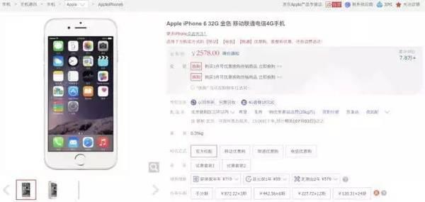 iPhone6降到历史最低价,同小米6一样的价钱你能如何选?
