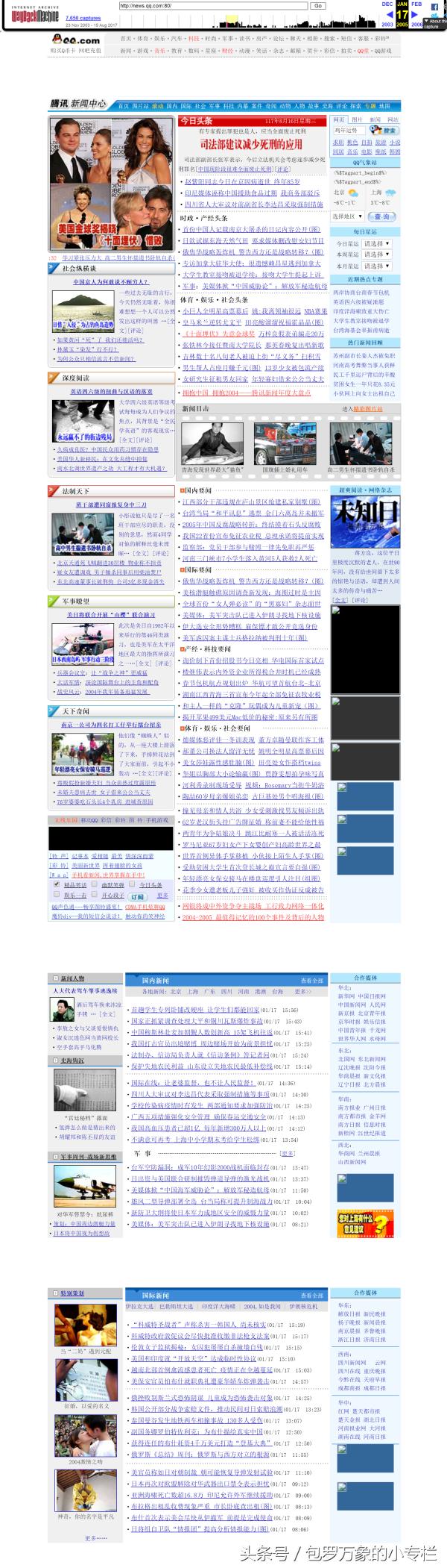 两个网页时光机,看网站历史快照的网站