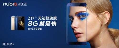 nubiaZ17 8GB版现身 超大型运行内存 无框旗舰级仅3199