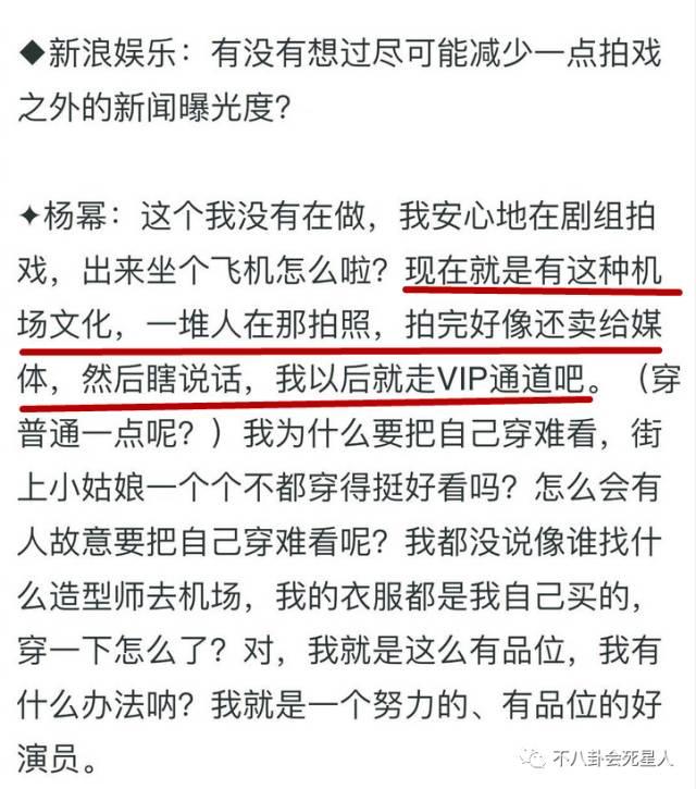 张馨予一条微博疑似暗讽杨幂,但网友却不买账