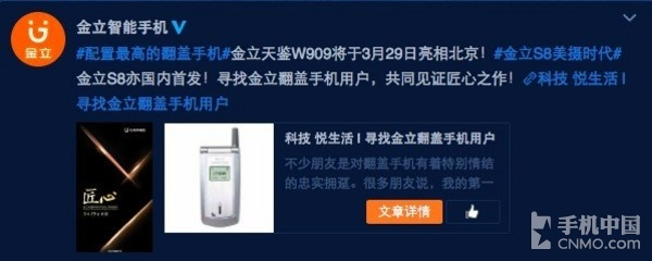 金立天鉴W909月末现身北京市! 官方网确定
