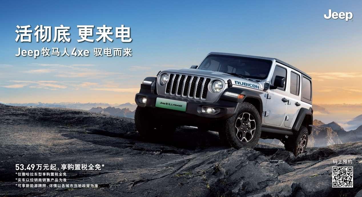 """""""润华Jeep寒亭店"""" 牧马人4xe 53.49万起现车充足"""