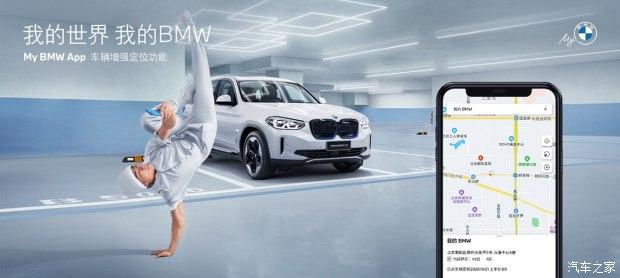 创新 可持续发展  全新宝马My BMW App 时刻互联 慧出行