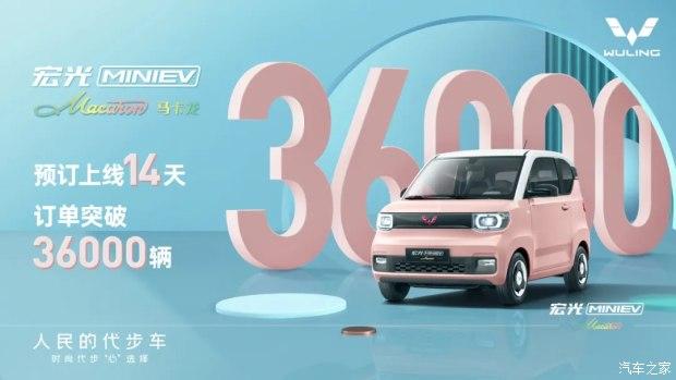 宏光MINIEV马卡龙上市售价3.76万-4.36万