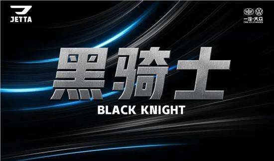 """捷达VS7""""黑骑士""""版潮酷来袭,欢迎到店品鉴"""
