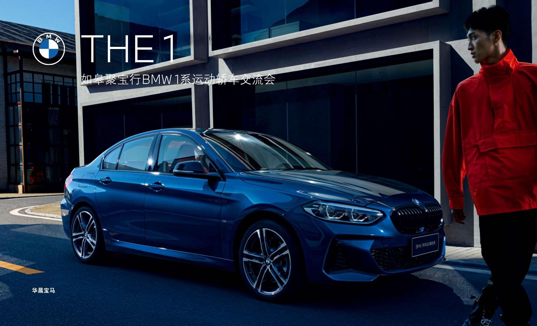 元气 潮趣 BMW1系运动轿车交流会