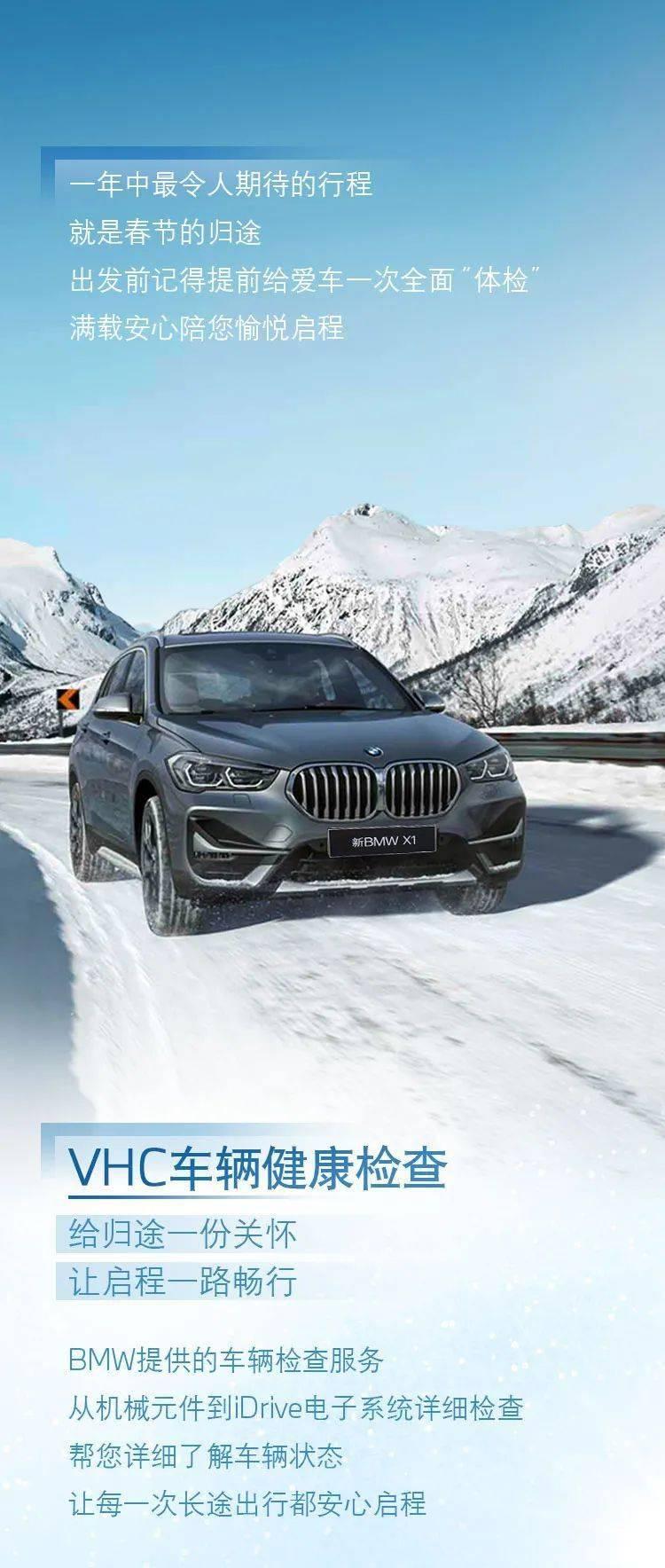 BMW车辆健康检查陪您驶向新一年