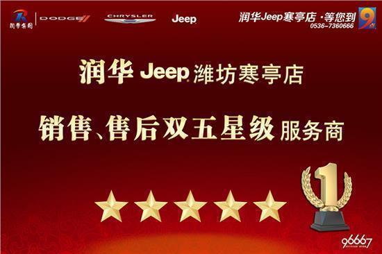 """""""润华Jeep寒亭店"""" 季度冲量 大切诺基钜惠10万元"""