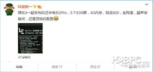 乐视电视旗舰级乐视2 Pro出现意外曝出 配备太强大了